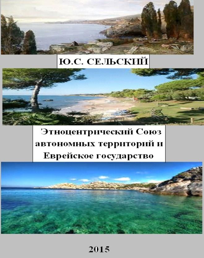 Ю.С. Сельский - Этноцентрический Союз автономных территорий и Еврейское государство (2015)