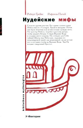 Грейвc Р., Патай Р. - Иудейские мифы. Книга Бытия (2008)