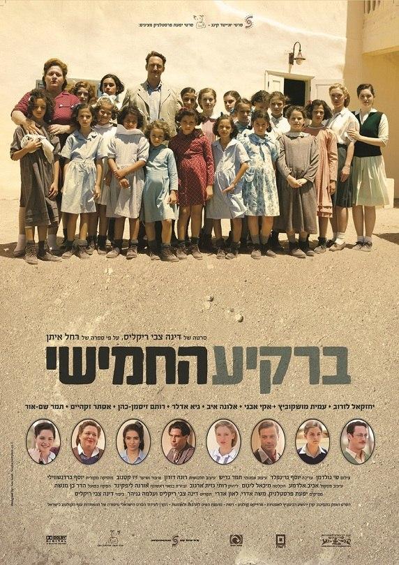 Пятое небо / Ba-rakia ha-hamishi (2011)