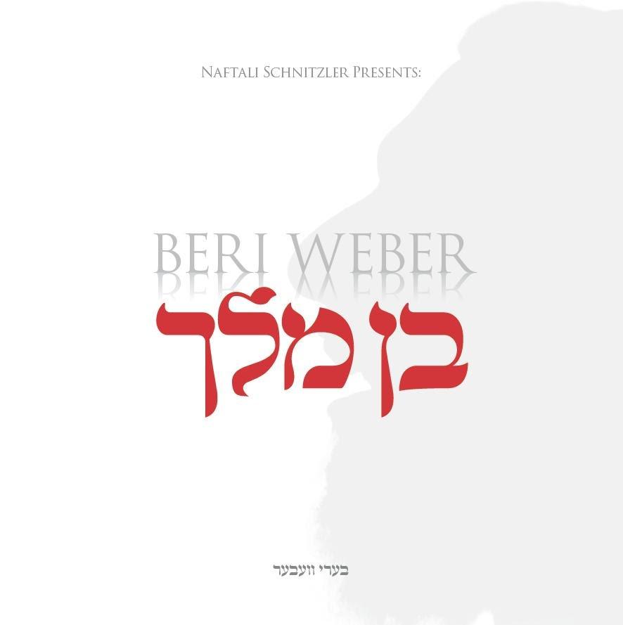 Berri Weber - Ben Melech (2014)