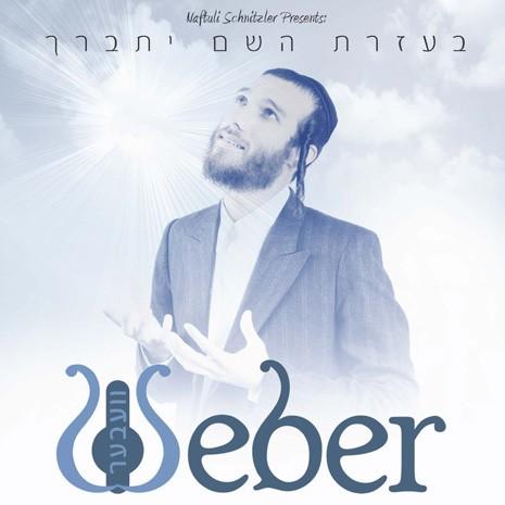 Beri Weber - Bezras Hashem Yisburech (2009)