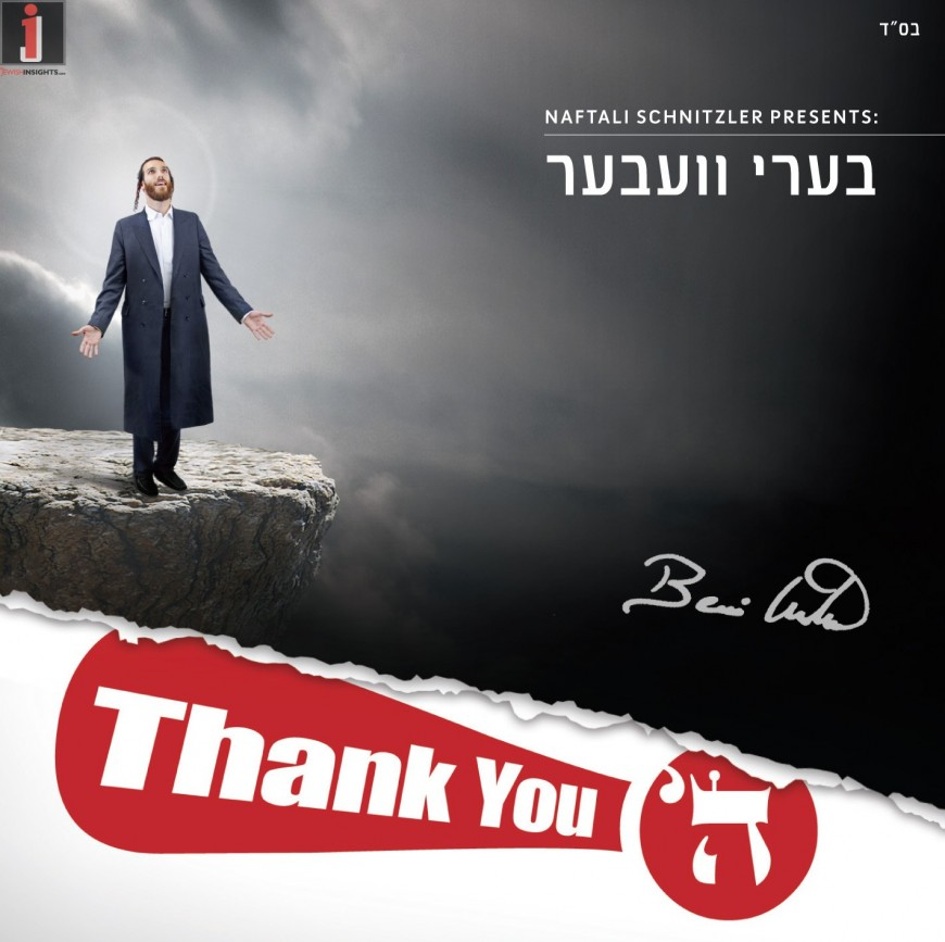 Beri Weber - Thank You Hashem (2011)