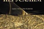 Армстронг К. - Иерусалим: Один город, три религии (2012)