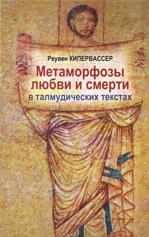 Кипервассер Р. - Метаморфозы любви и смерти в талмудических текстах (2012)