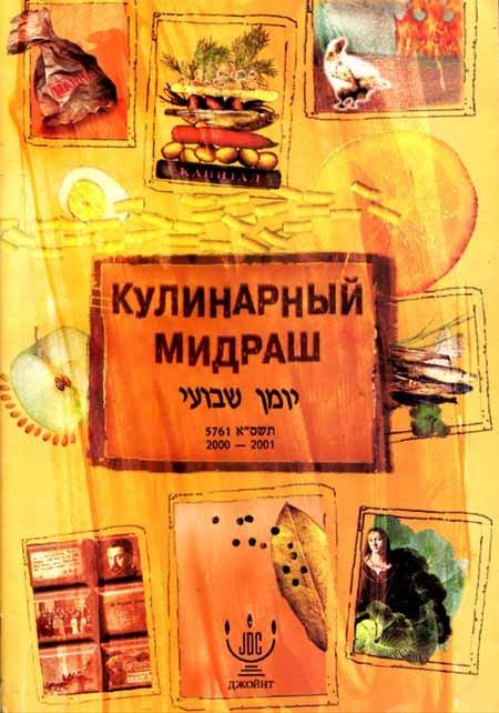 Кулинарный мидраш (2000)