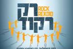Duddy Knopfler - Rock Rekod (2015)