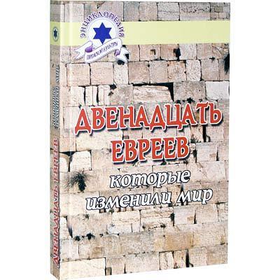 Шевелев В. - Двенадцать евреев, которые изменили мир (2001)