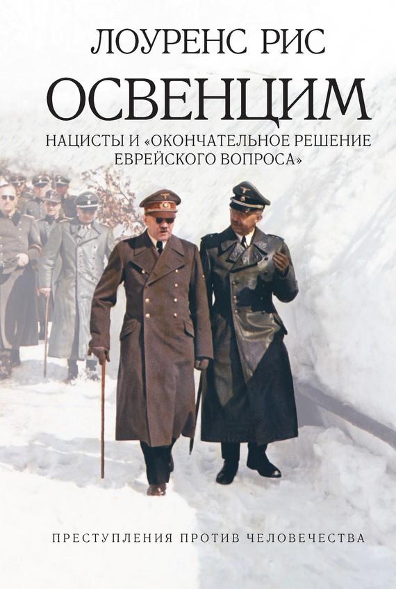 Лоуренс Рис — Освенцим: Нацисты и «окончательное решение еврейского вопроса» (2005)