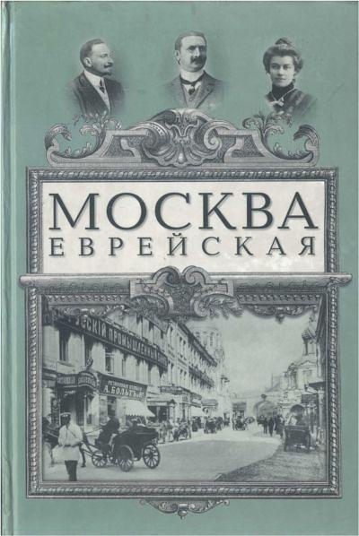 Москва еврейская (2003)