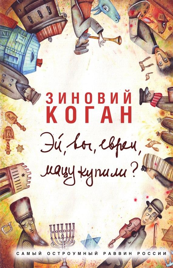 Зиновий Коган - Эй, вы, евреи, мацу купили? (2015)