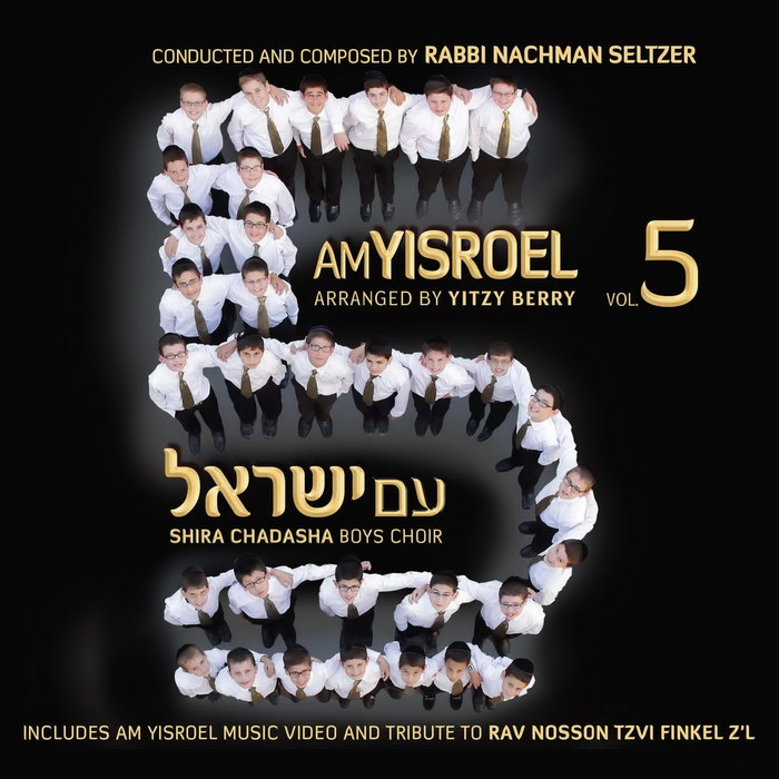Shira Chadasha Boys Choir - Am Yisroel (2014)