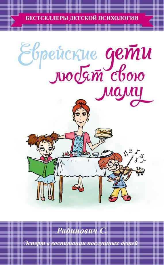 Слава Рабинович - Еврейские дети любят свою маму (2014)