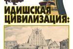 Пол Кривачек — Идишская цивилизация: становление и упадок забытой нации (2012)