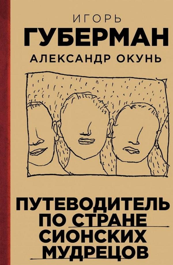 Игорь Губерман, Александр Окунь - Путеводитель по стране сионских мудрецов (2011)