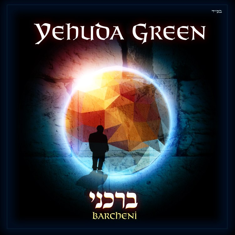 Yehuda Green - Barcheini (2014)