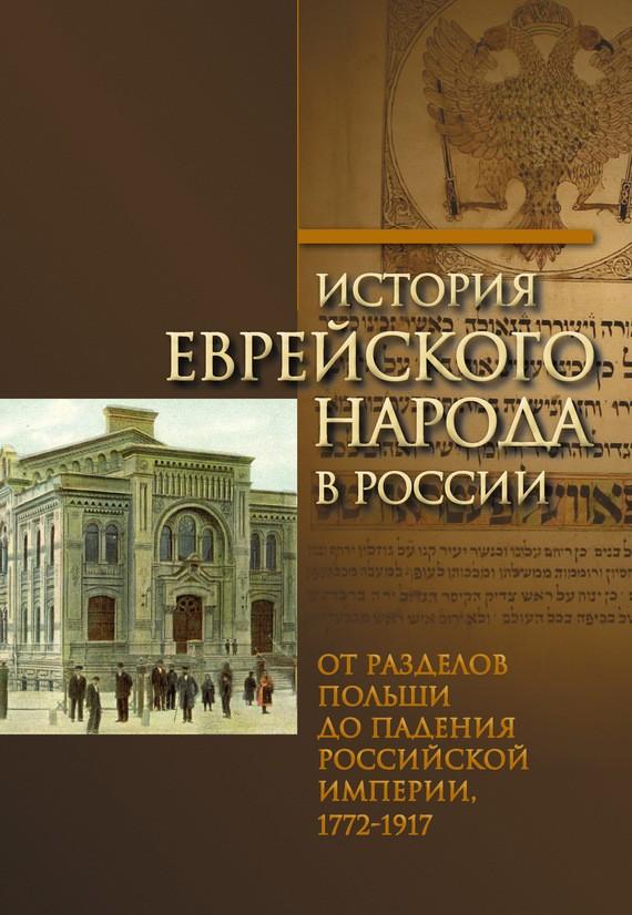 История еврейского народа в России. Том 2: От разделов Польши до падения Российской империи