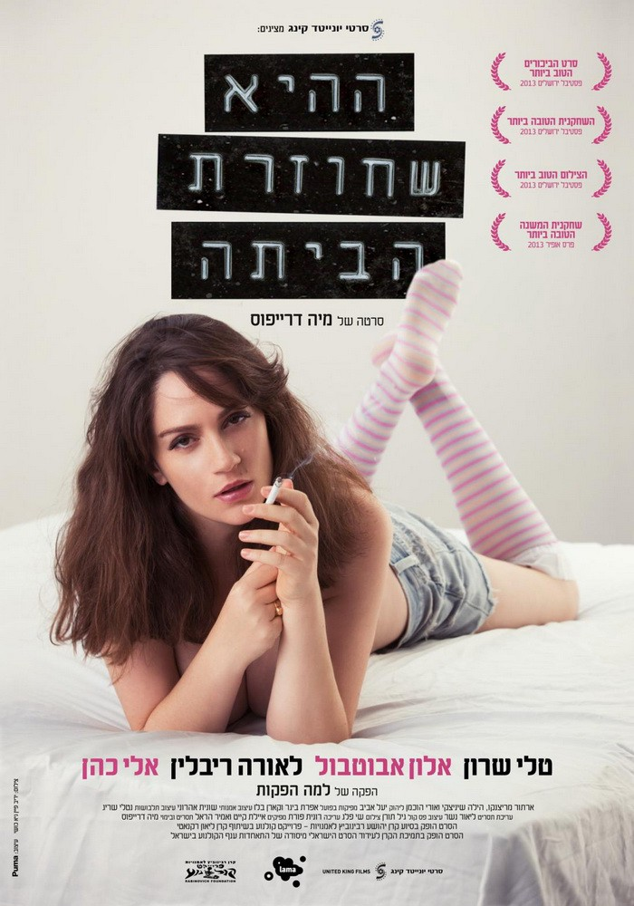 Возвратившаяся домой / She's Coming Home / Hahi shehozeret habaita (2013)