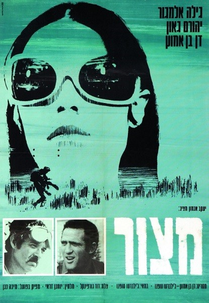 Блокада / Осада / Matzor (1969)
