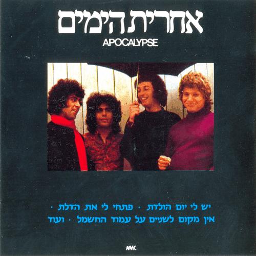Apocalypse (1971-1972)