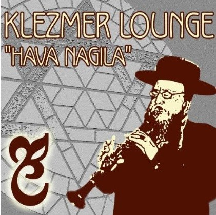The Klezmer Lounge Band - Klezmer Lounge Hava Nagila (2008)
