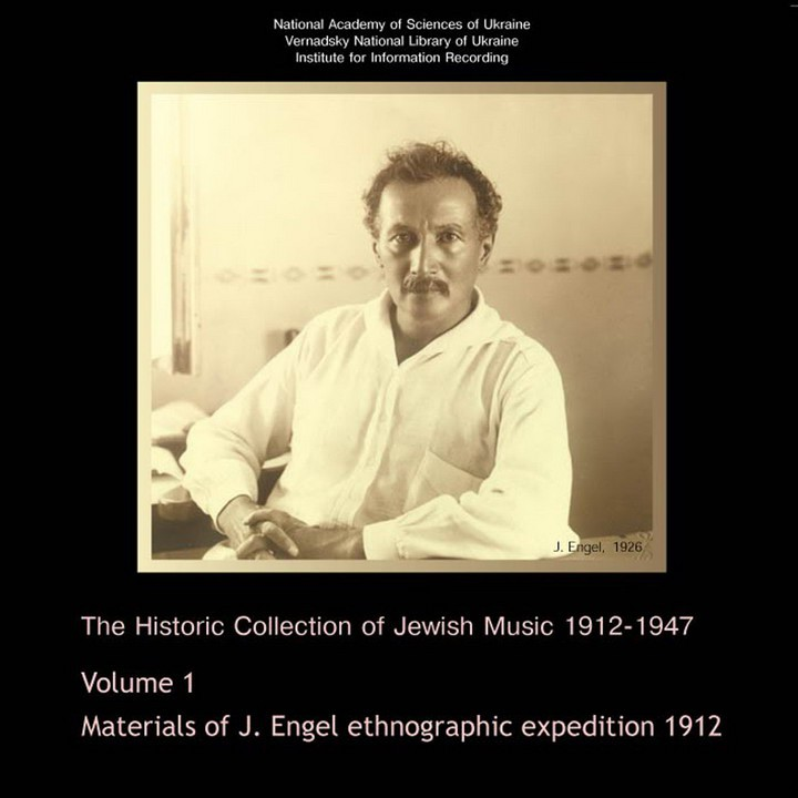 The Historic Collection of Jewish Music 1912-1947. Volume 1 (2001)