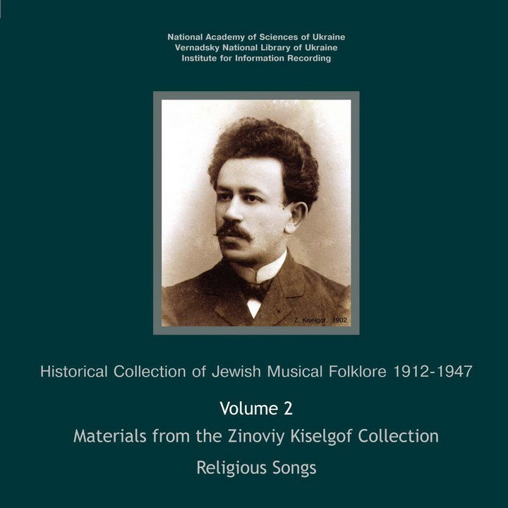 The Historic Collection of Jewish Music 1912-1947. Volume 2. Materials from the Zinoviy Kiselgof Collection. Religious Songs (2004)
