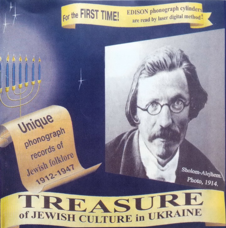 Treasure of Jewish Culture in Ukraine (1997)