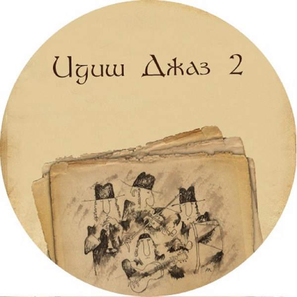 Андрей Макаревич, Евгений Борец - Идиш джаз 2 (2015)