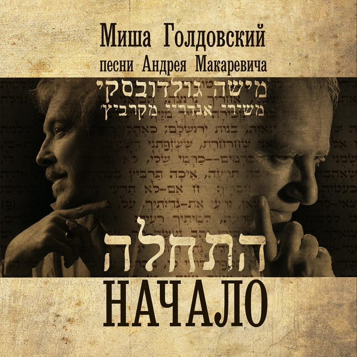 Миша Голдовский & Андрей Макаревич - Начало (2012)