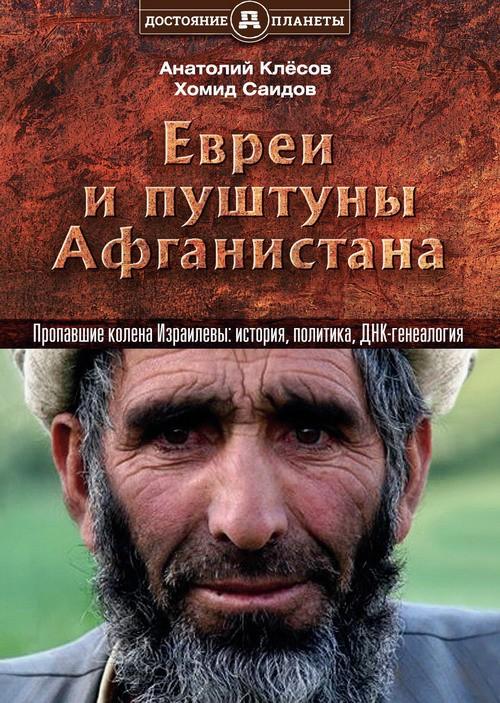 Клёсов А. - Евреи и пуштуны Афганистана. Пропавшие колена Израилевы: история, политика и ДНК-генеалогия (2015)