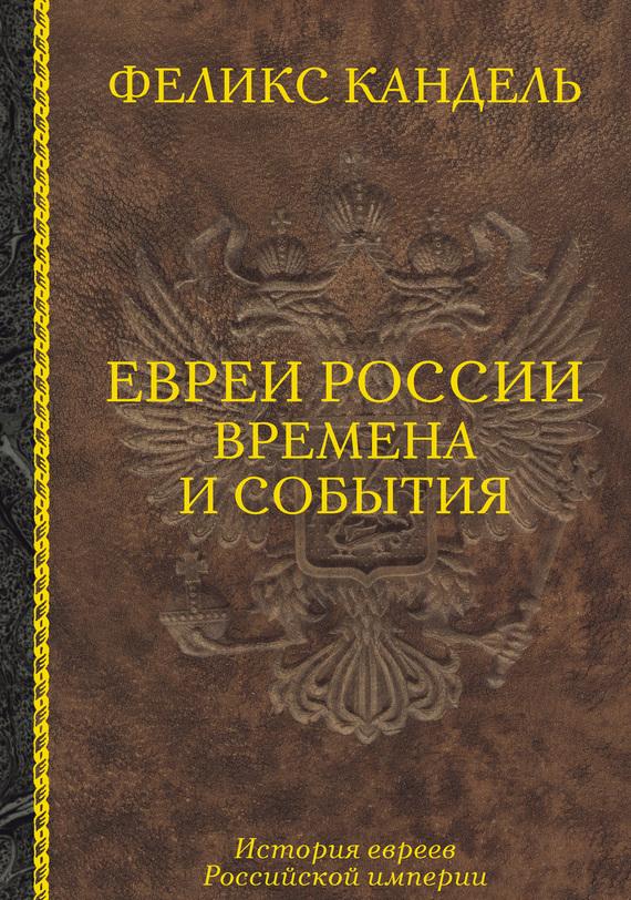 Феликс Кандель - Евреи России. Времена и события. История евреев Российской империи (2014)