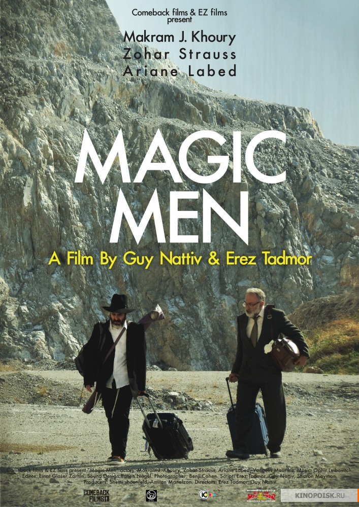 Волшебники / Magic Men / Haben shel Elohim (2014)