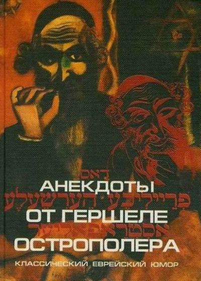 Анекдоты от Гершеле Острополера. Классический еврейский юмор