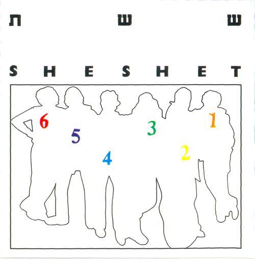 shesh1