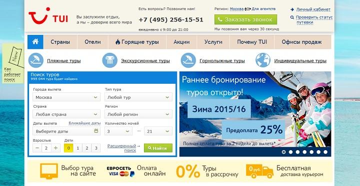 Туроператоры по ОАЭ - на tui.ru!