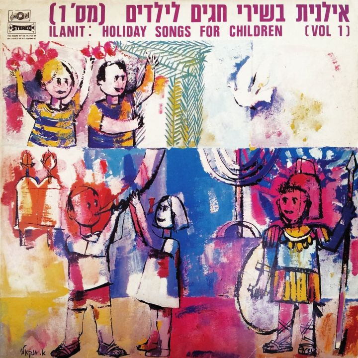 Ilanit - Ilanit in Holliday Songs for Children (1972)
