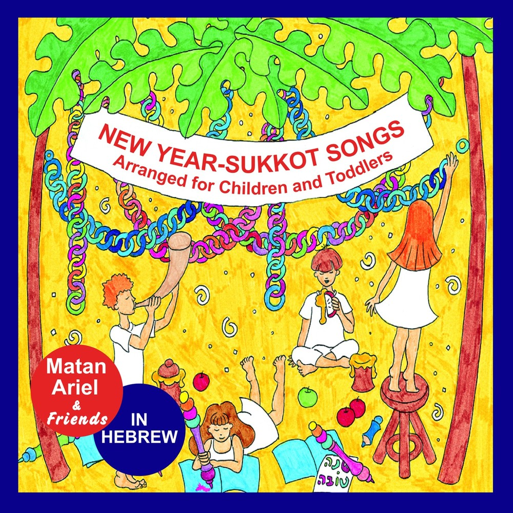 Matan Ariel & Friends - New Year-Sukkot Songs – Songs in Hebrew for Children & Toddlers (2003)