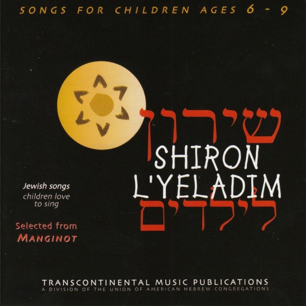 Shiron L'yeladim: Jewish Songs for Children Ages 6 - 9