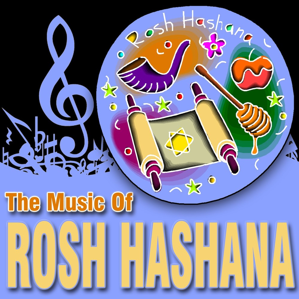 The Music of Rosh Hashana (2014)