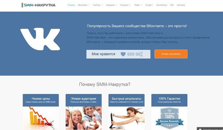 smm-nakrutka.ru - раскрутка ВКонтакте