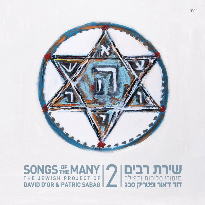 David D'or - Shirat Rabim 2 (Song of the Many 2) (2010)