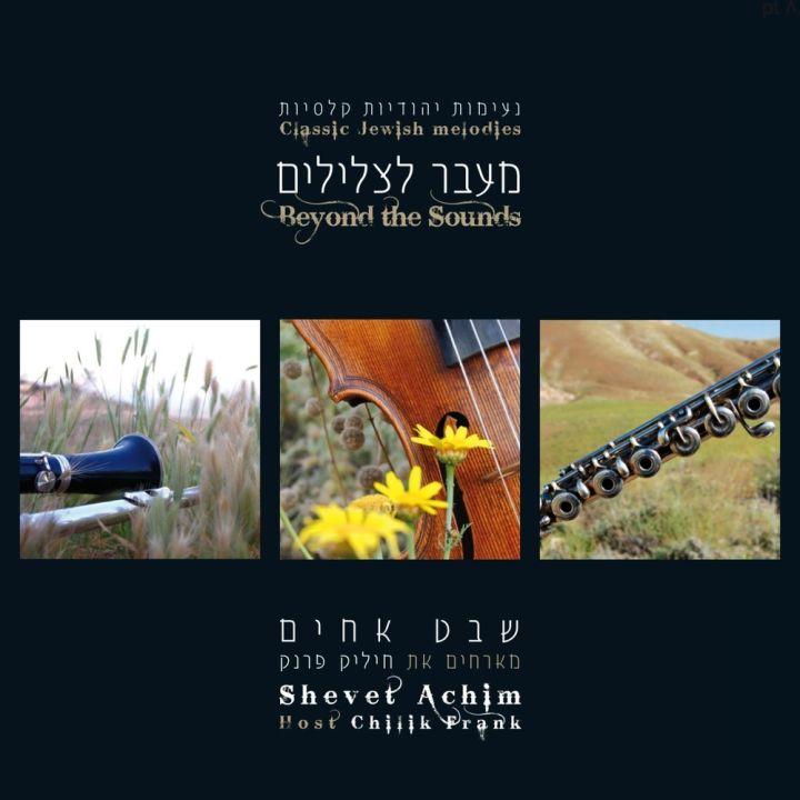 Shevet Achim - Beyond the Sounds (2013)