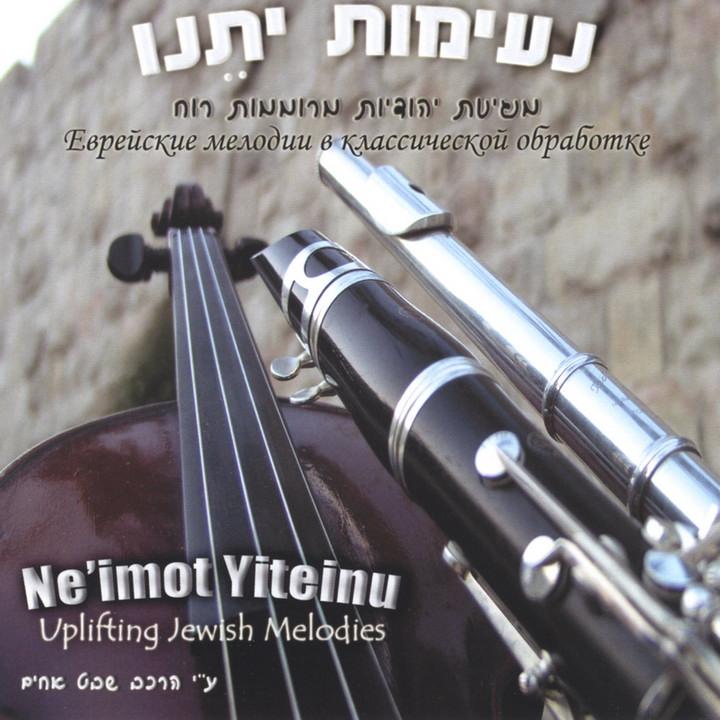 Shevet Achim - Ne'imot Yiteinu (2004)