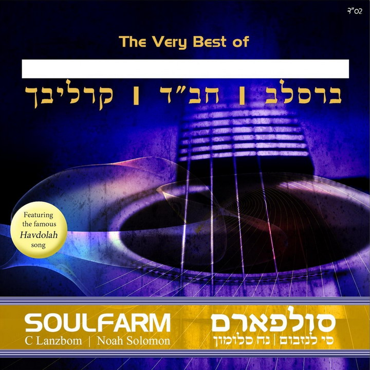 Soulfarm - The Very Best of Hebrew, Vol. 1 (2013)