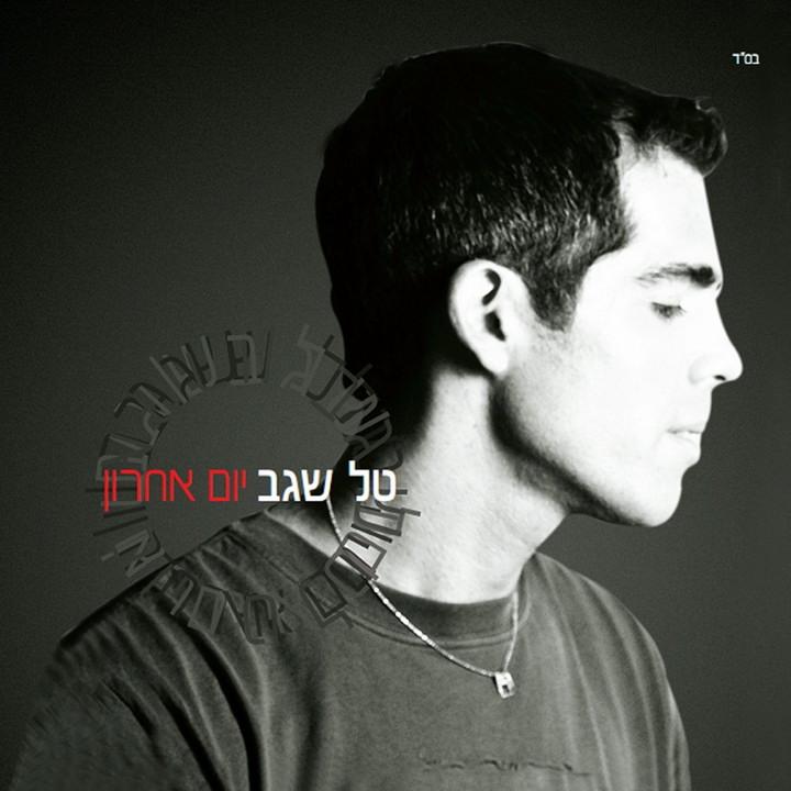 Tal Segev - Yom Acharon (2011)
