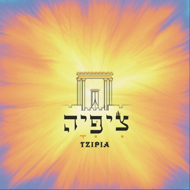 Tzipia - Tzipia (2008)