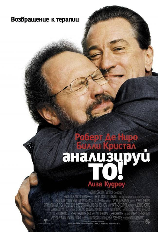 Анализируй то (Analyze That) (2002)