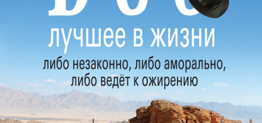 Леонид Финкель - Всё лучшее в жизни либо незаконно, либо аморально, либо ведёт к ожирению (2013)