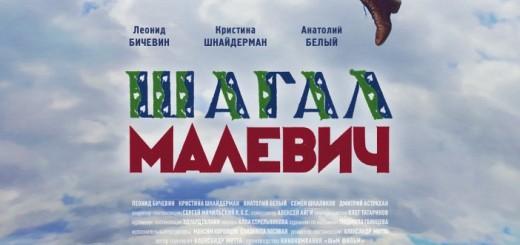 Шагал - Малевич (2013)