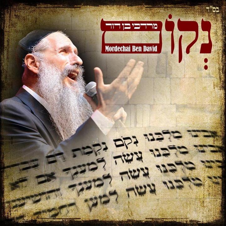 Mordechai Ben David - Nekom (2015)